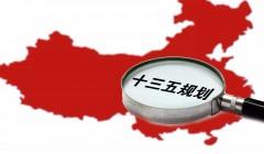 张鸿儒:五板资本市场助力十三五开局