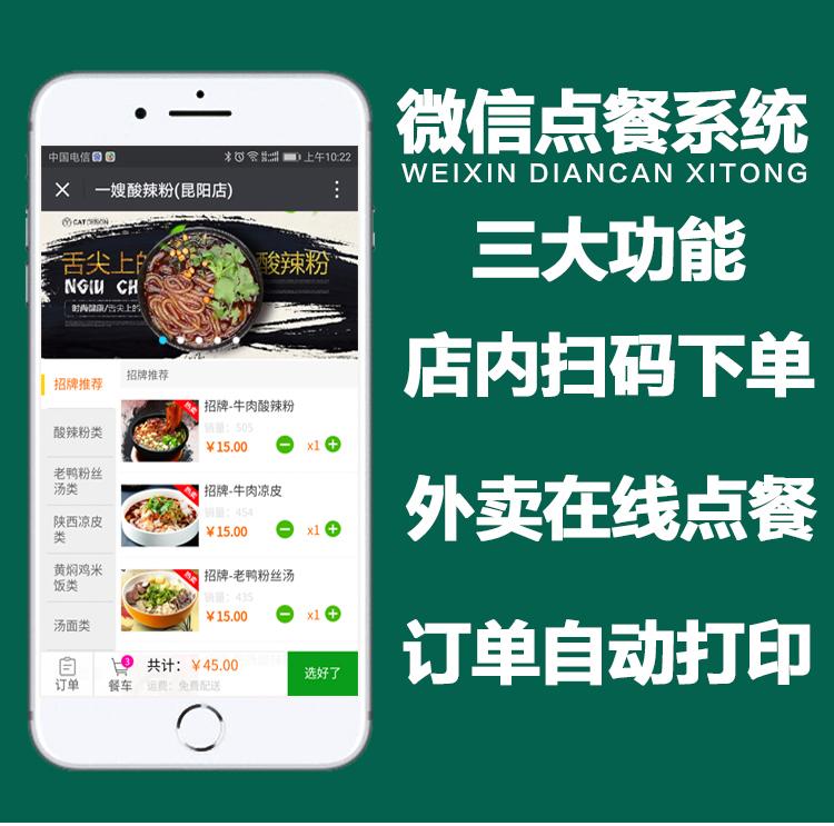 二维码点餐软件微信公众号外卖小程序店内手机扫码自助下单系统