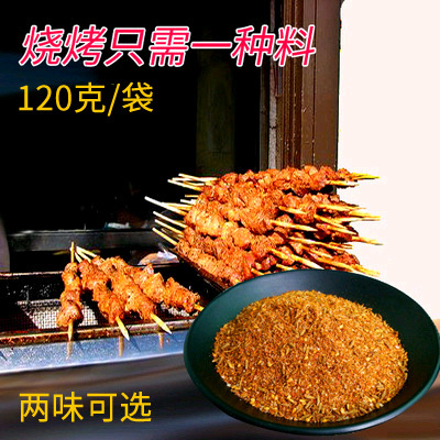 烧烤调料120克烤肉料撒料 烤鱼烤羊肉串烤五花肉烤面筋 香辣/鲜香