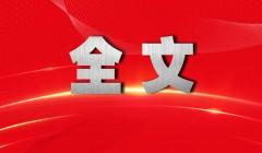 中共中央 国务院关于深化医疗保障制度改革的意见