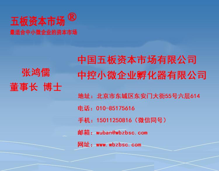 张鸿儒的名片:五板资本市场