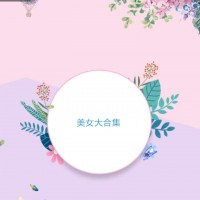 酷炫青春相册项目股权众筹300万