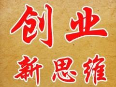 为京外企业或个人进京创业提供必要的条件