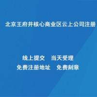 北京王府井核心商业区云上公司注册