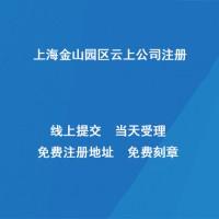 上海金山园区:云上公司注册
