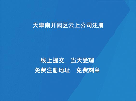 天津南开园区云上公司注册