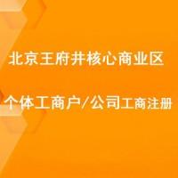 北京王府井核心商业区云上个体工商户/公司注册