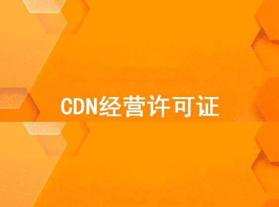 CDN经营许可证