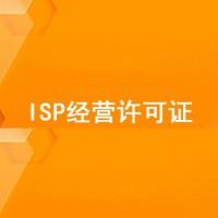 ISP经营许可证