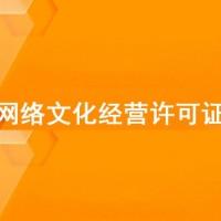 网络文化经营许可证咨询代理服务