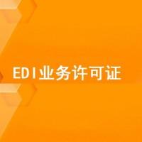 EDI业务许可证咨询代理服务