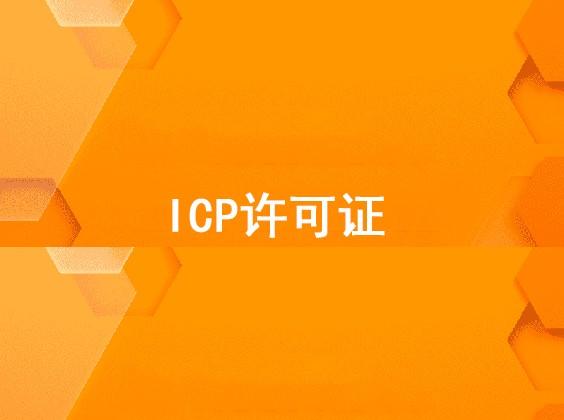 互联网信息经营许可证(ICP)咨询代理服务