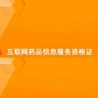 互联网药品信息服务资格证咨询服务