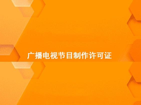 广播电视节目制作许可证咨询服务